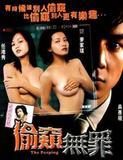 Celebrity Sex Tapes Nude Movie